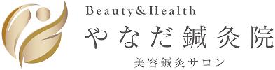 Beauty&Healthやなだ鍼灸院